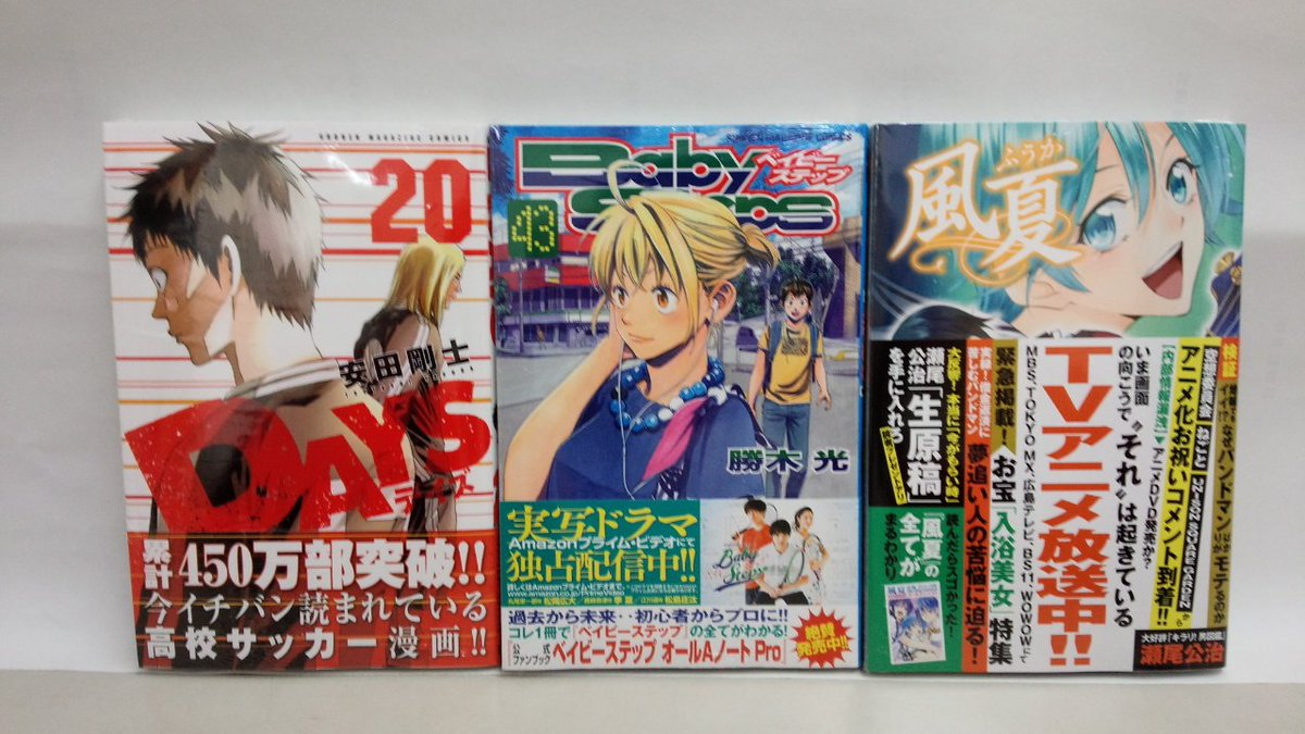 本日発売マガジンコミックス『DAYS』20巻『Baby Steps』43巻『風夏』14巻#マガジン #days_anim