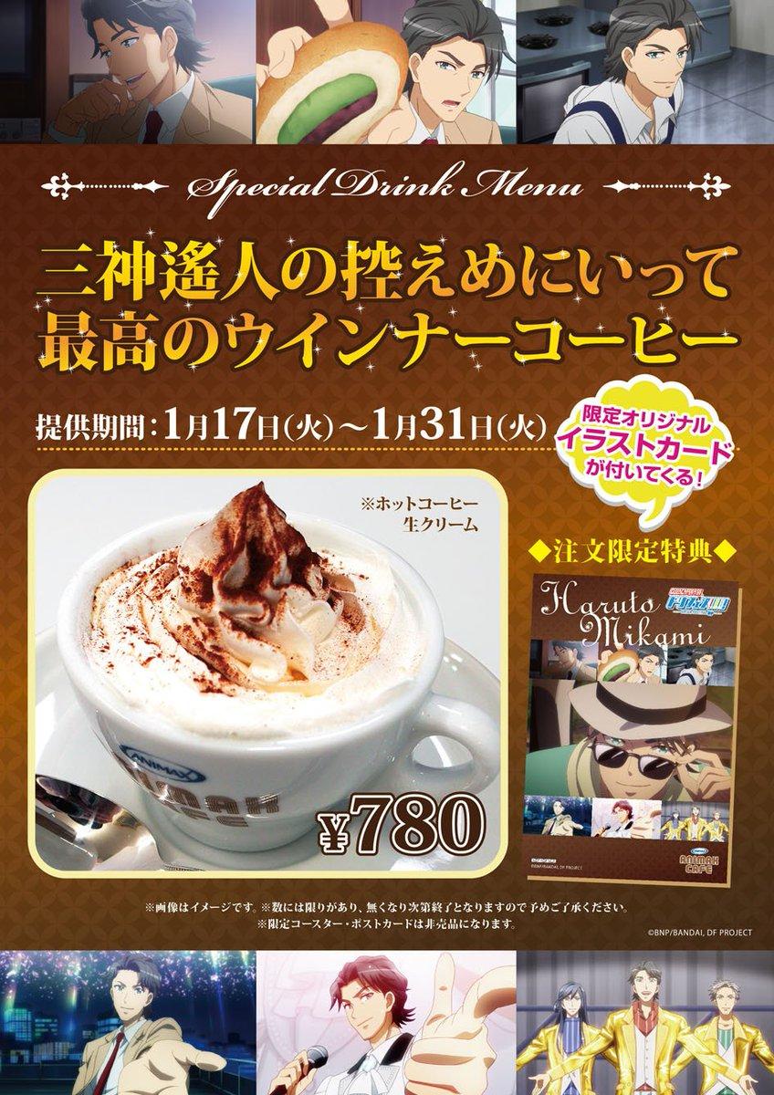 【アニマックスカフェ】本日よりレジェンドアイドル三神遙人の「控えめにいって最高のウィンナーコーヒー」が登場!イラストカー