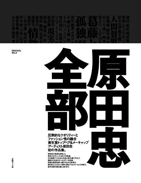 「ジョジョ」「テラフォーマーズ」の3次元化作品などを収録した「原田忠全部」が登場  #原田忠