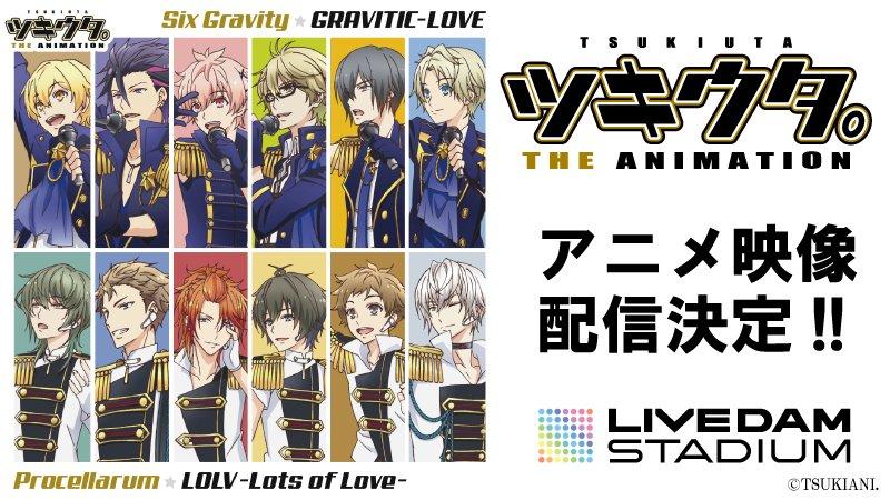 「#ツキウタ。THE ANIMATION」のアニメ映像がカラオケDAM初登場!Six Gravity「GRAVITIC-