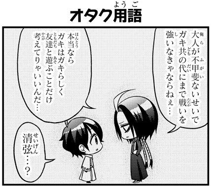 ★原作HPを更新!★ろくろが抱く清弦への思いが、トンデモ翻訳されて…!?→  ☆最強Jでも漫画連載中! #双星