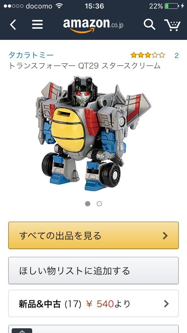 おまけといえばAmazonでキュートランスフォーマーのスタスクも一緒に買おうと考えてたけど注文し忘れてた…今度おもちゃ屋