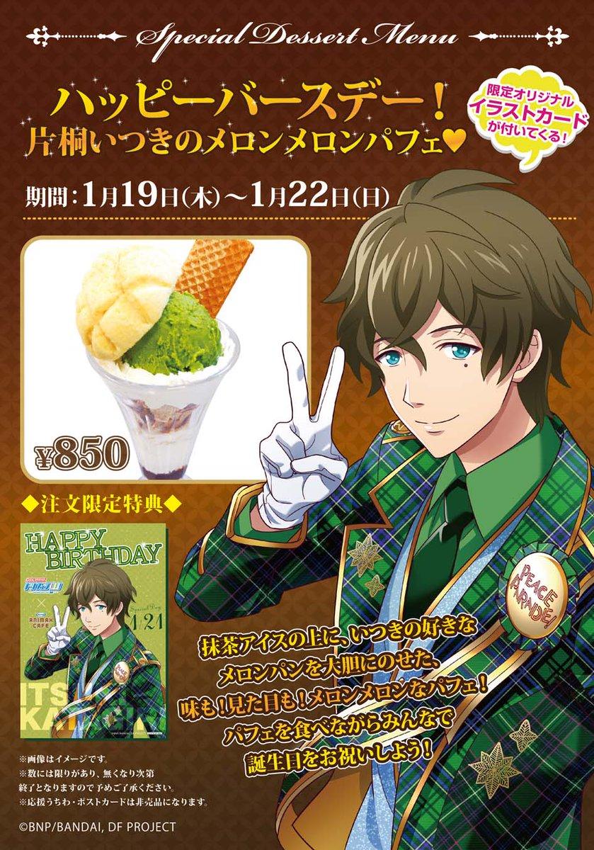 【アニマックスカフェ】1月21日の片桐いつきの誕生日を記念して、秋葉原店では1月19日(木)~22日(日)の期間限定でお