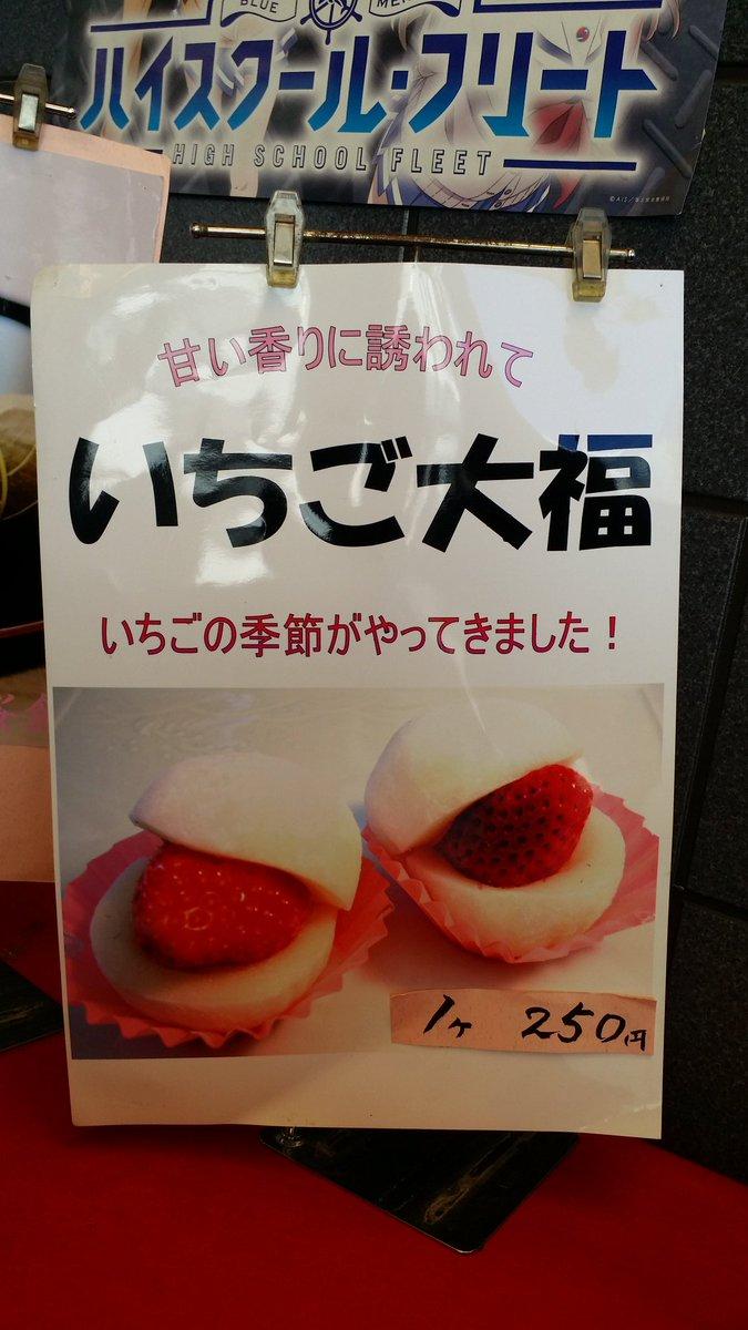 さかくらさんで今日から発売のいちご大福を早速買ってきました!もっちもちの大福の中にいちごと白あん!とっっっっっても美味し