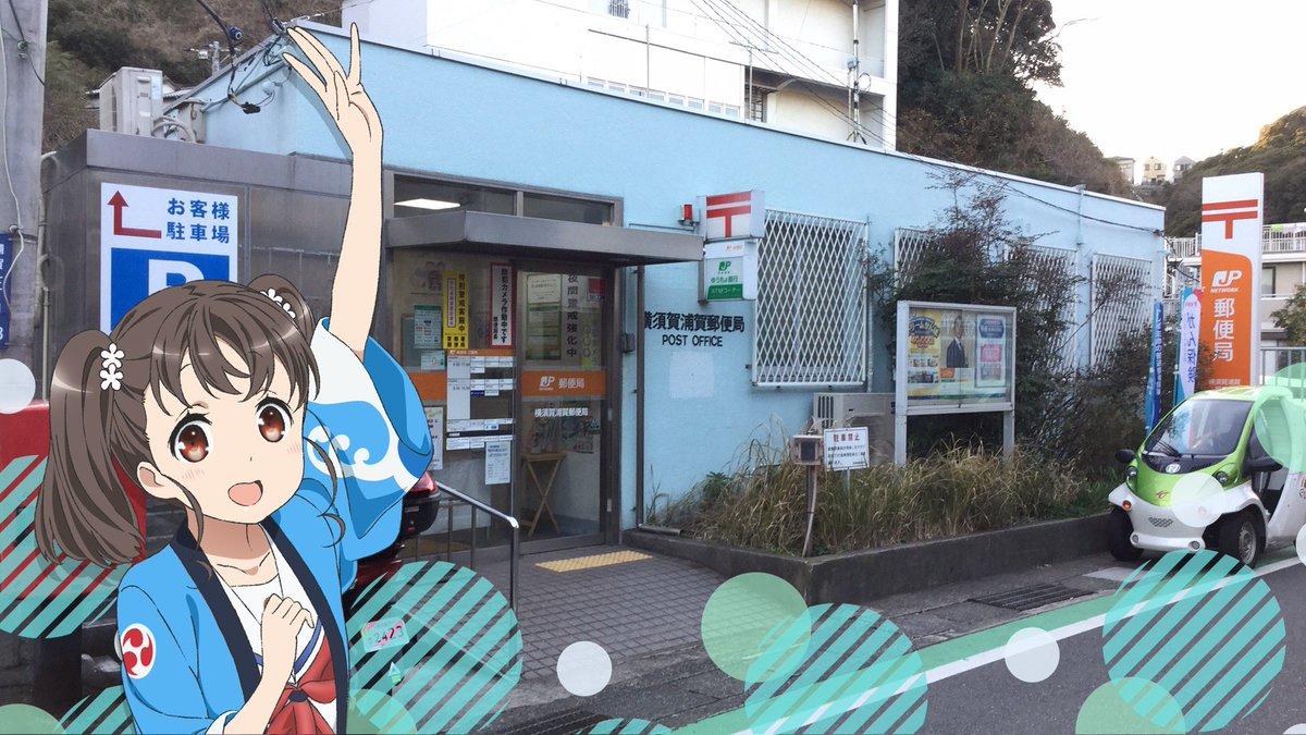 はいふりカメラで郵便局を撮るオタク(横須賀浦賀郵便局編)