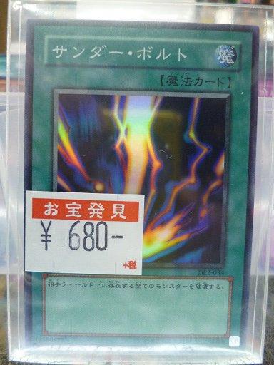 【遊戯王】デュエリストレガシー版スーパーレア「サンダーボルト」ビックリするくらい美品です(>ω・)bハヤク カエッ