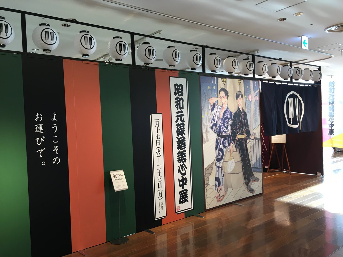 本日より銀座三越9Fで昭和元禄落語心中展がはじまりました(1/23月まで)。カラー原稿やネームノートのほかに、三越落語会