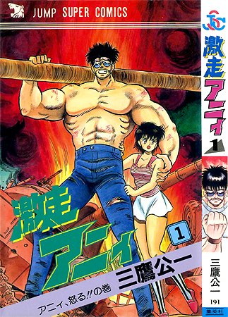 三鷹公一ってジャンプスーパーコミックスで幾つか単行本でてる作家さんですね「レディドール」(1990)は女版まじっく快斗み