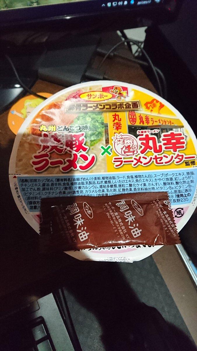 なんかキングオブ九州民のためにあるようなコラボ商品がでてた https://t.co/3AL5KUeHkB