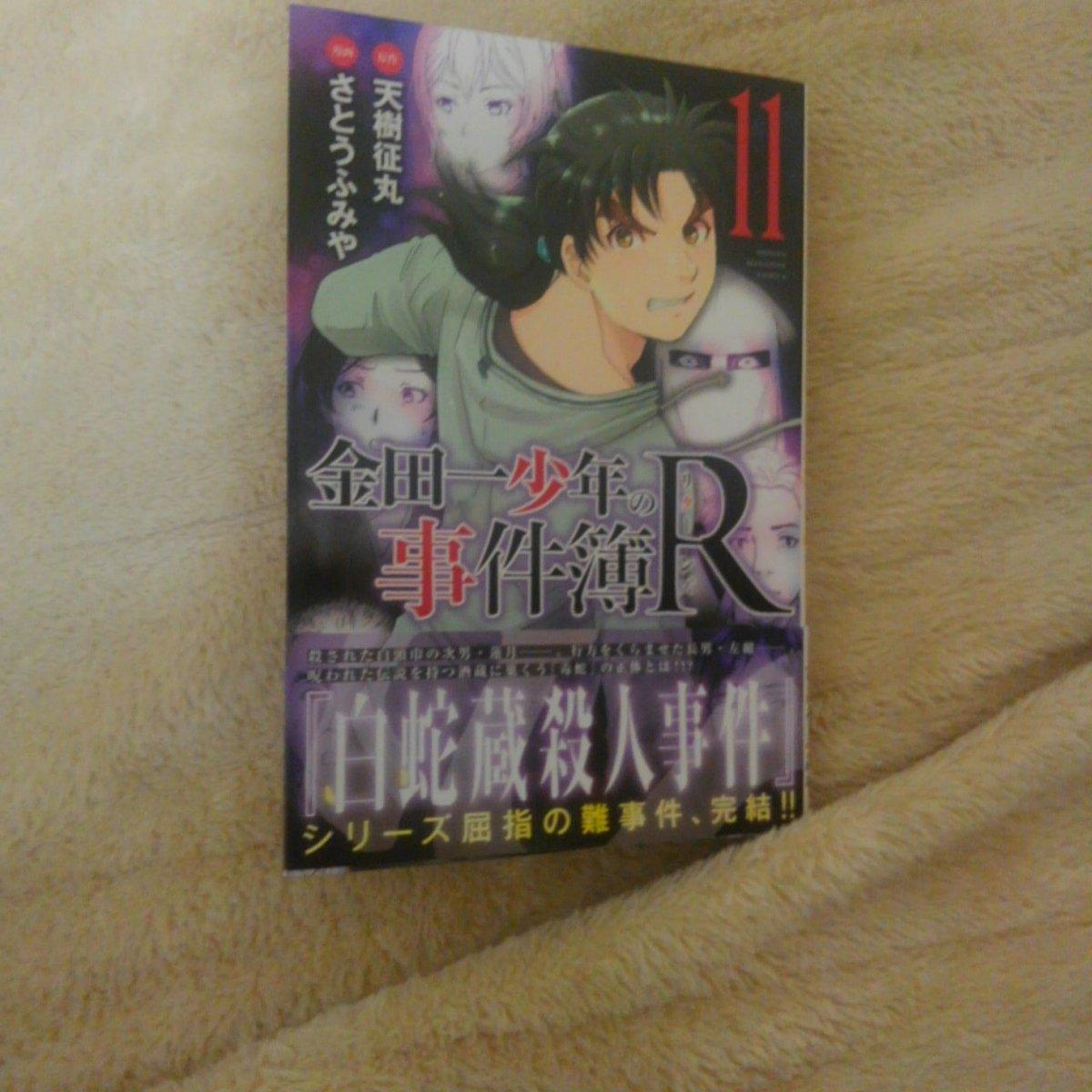 金田一少年の事件簿R11巻読み終わった。トリックは分からなかったけど犯人の予想は当たった(^^)動機はだいたい過去の因縁