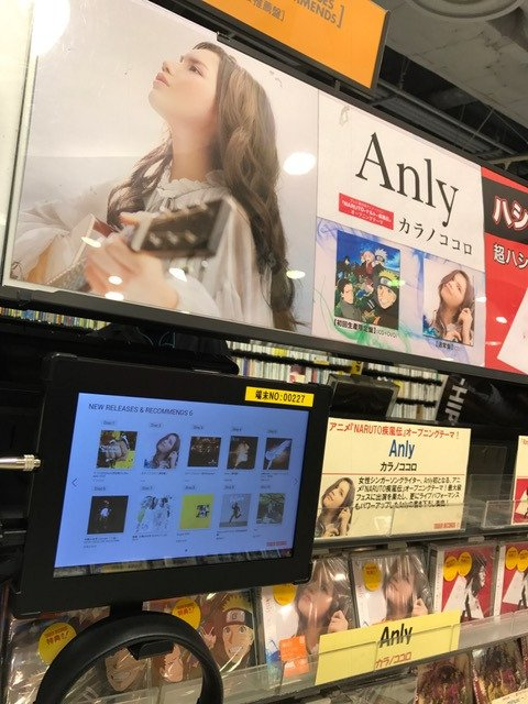 【#Anly】女性シンガーソングライター、Anly初となる、アニメ『NARUTO疾風伝』オープニングテーマ『カラノココロ