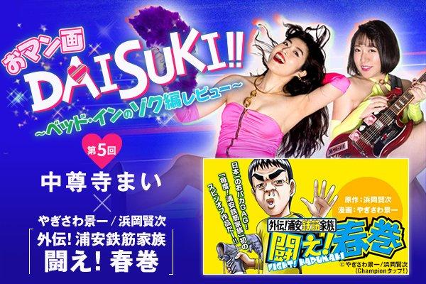 【コラム更新】ベッド・インによる「おマン画DAISUKI!! ~ベッド・インのゾク編レビュー~」!第5回はちゃんまいが性