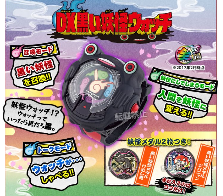 DX黒い妖怪ウォッチ 新登場!黒い召喚ソング視聴   Yo-kai Watch