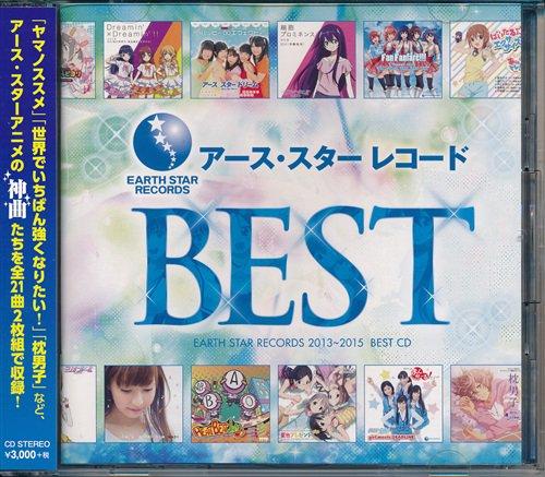 【らしんばん立川店/入荷情報】アース・スターBEST(CD)入荷致しました!!「ヤマノススメ」「世界でいちばん強くなりた