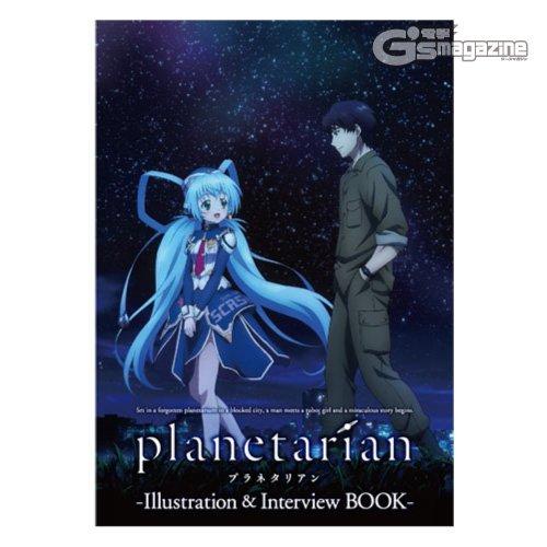 【本日締め切り!】『planetarian』をより深く味わうための一冊、ぜひ手に入れて下さい。 -#planetaria