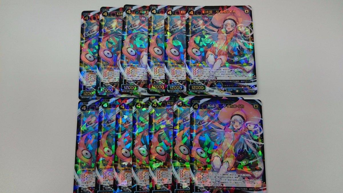 突然のイカセールでゲソ!お一人様一枚限りで幻水姫ダイホウイカを¥2980で販売するでゲソ!このサイト限定の価格なので急い