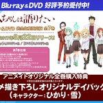 冬アニメ「亜人ちゃんは語りたい」Blu-ray&DVDが3/22より順次リリース!第1巻の封入特典で「イベントチ