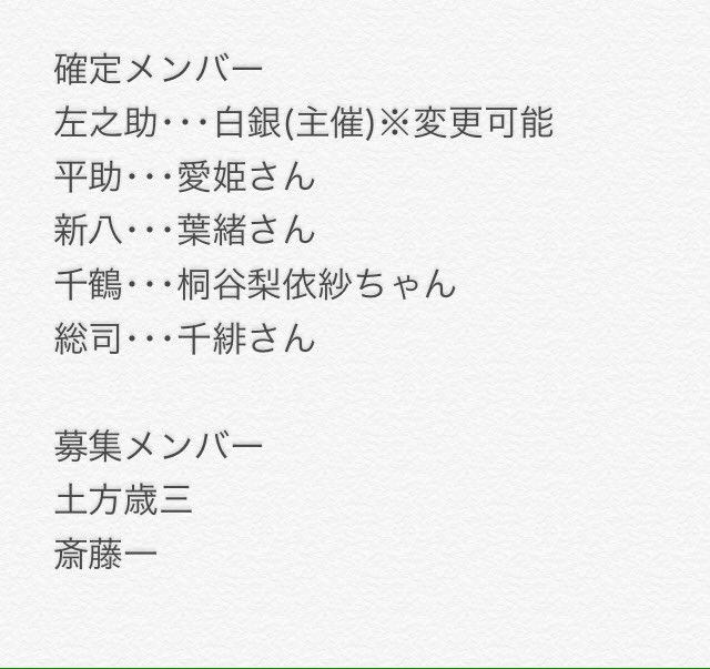 【募集拡散】1/29(日)北海道札幌市内で『薄桜鬼(和装)』併せを予定しています。気になる方は、DMかリプお願いします!