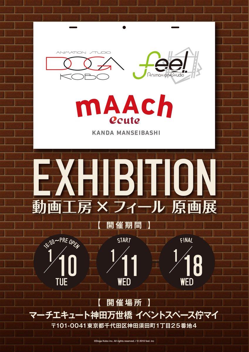 マーチエキュート神田万世橋にて開催中の『#動画工房 × フィール 原画展』がご好評につき19日までの一日ですが、開催期間