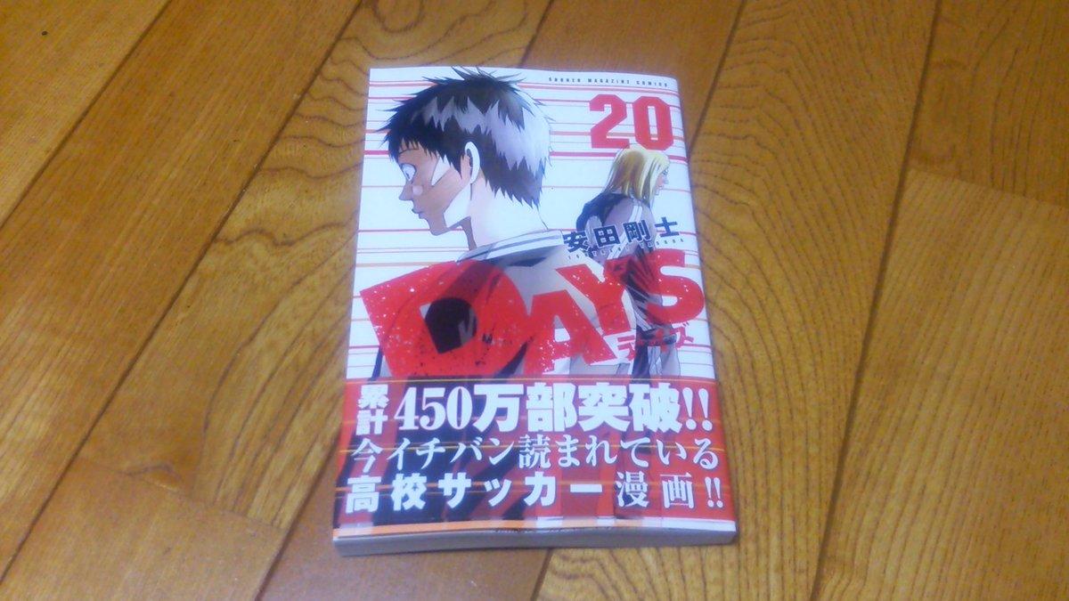 本日発売のDAYS20巻をお迎えしました♪本誌とマガポケで内容は知っているのですが170th dayから173rd da