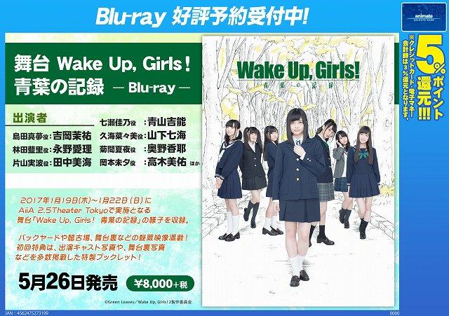 【映像情報】5/26発売『【Blu-ray】舞台 Wake Up, Girls! 青葉の記録』予約受付中!1/19から幕