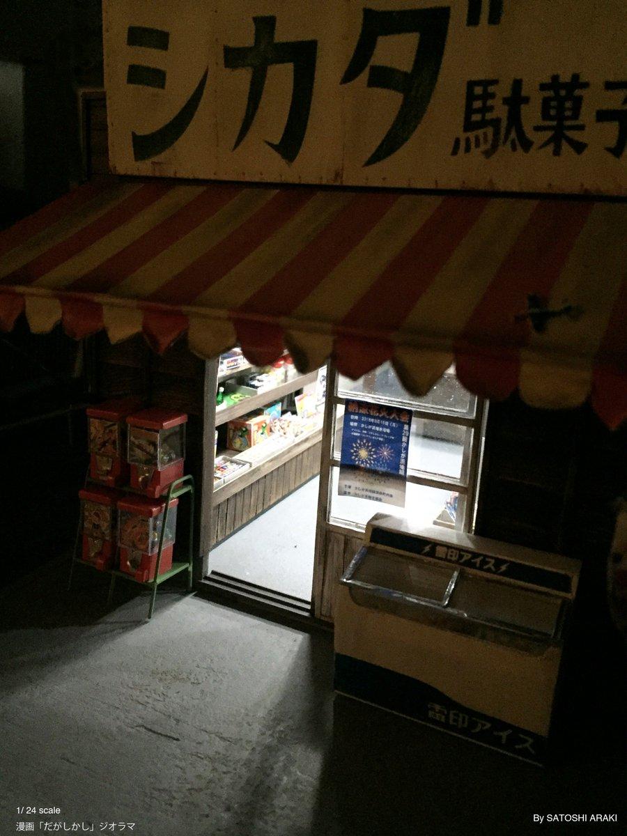 【漫画 だがしかしジオラマ-50】少年サンデー連載漫画に登場「シカダ駄菓子」を1/24 scaleでジオラマ製作中!店内