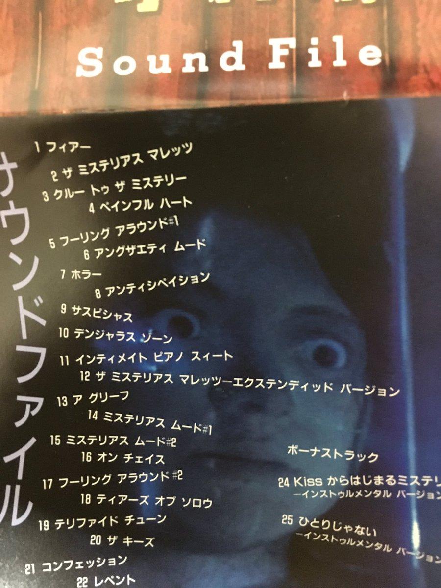 金田一少年の事件簿(堂本剛)サントラの冊子。怖い。犯人を当てるとテレフォンカードが当たるって、時代を感じます。