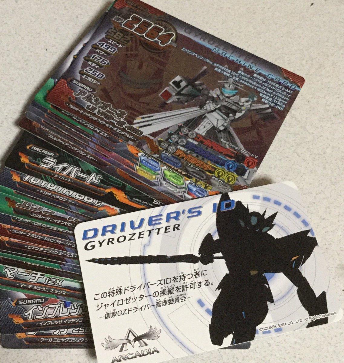 ジャイロゼッターのカード見つけた!!!wwwほんとはもっとあったはずなのだが無くしたよお( ´・ω・` )