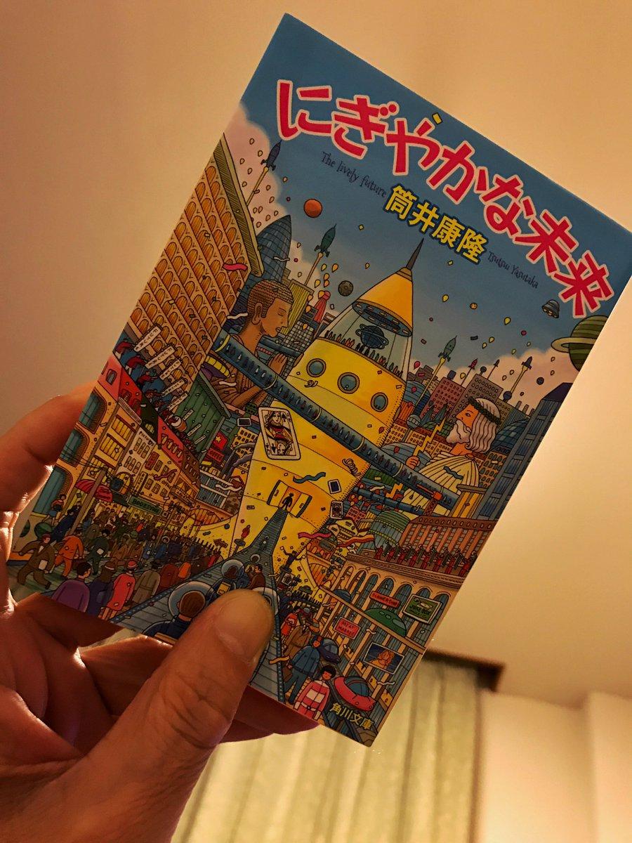 12歳の細胞に流れ込んで血肉となり、今でも抜け切っていない筒井康隆氏の名著「にぎやかな未来」。そんな運命的一冊の改版初版