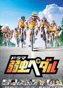 [発売中] ドラマ「弱虫ペダル」Blu-ray BOX -ネオウィング  #neowing本日 1/18 発売!#yp_