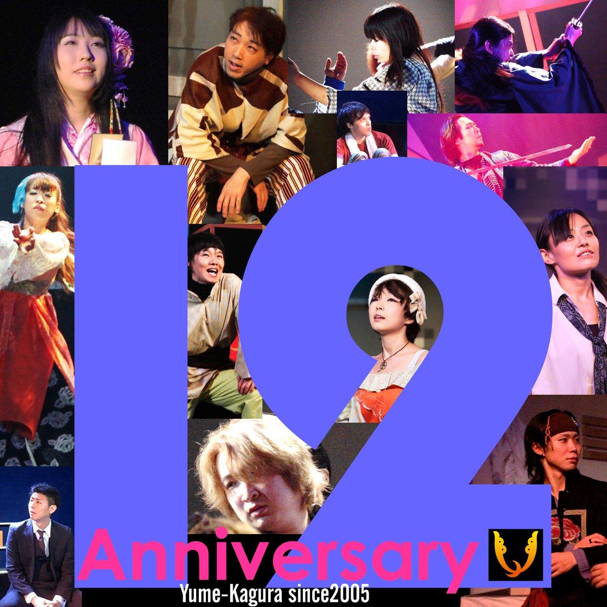 Retweeted 桐乃 睦 ():今日は夢神楽の誕生日です。12歳。13年目に突入です。