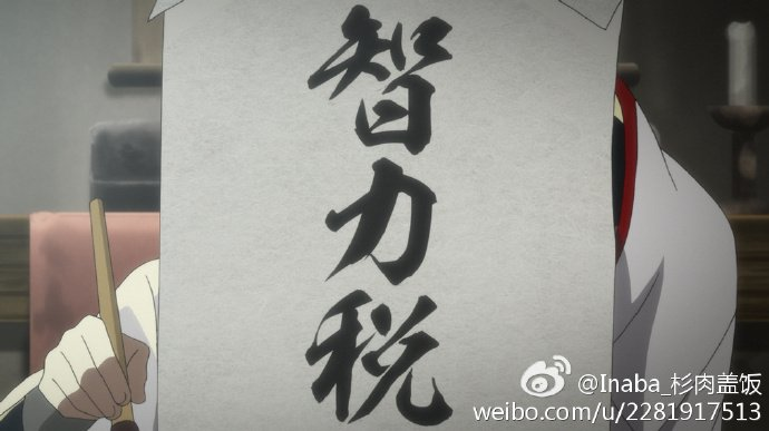 IQ税#reikenzan #霊剣山