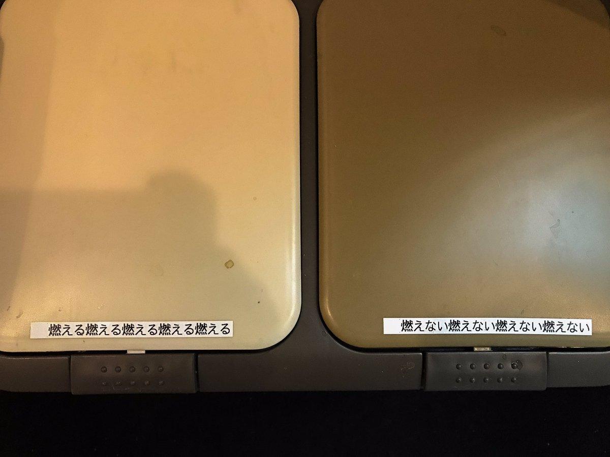 RT @MY_MURMUR: スタジオのゴミ箱の自己主張がハンパない。 https://t. ...