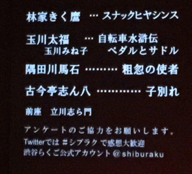 「昭和元禄落語心中」を読んで寄席行きたい!と。喜んで末廣亭にご案内したのが去年の夏。今宵は銀座三越からの初シブラク。志ん