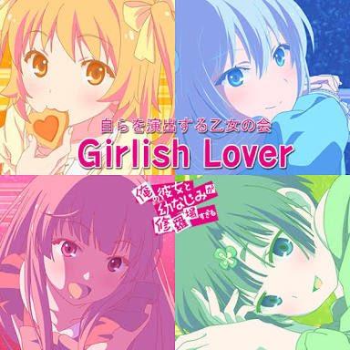 Girlish Loverの空耳は初めて聴いた時爆笑したwwwノブナガンのも大概やったけどww