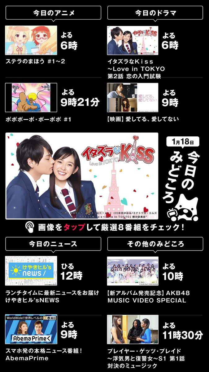 【今日の #AbemaTVみどころ】🌟アニメ「ステラのまほう」#1〜2🌟イタズラなKiss~Love in TOKYO