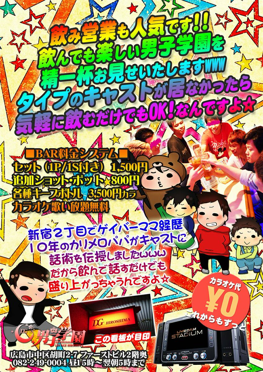 本日も男子学園広島店にたくさんのご指名ご来店ありがとうございます☆明日からカリメロぱぱとげんちゃんが帰ってくる予定です!