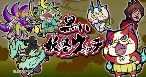 There's a spooky new plan to turn every human into a yokai!?