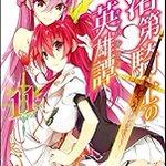 ラノベセカンド : 落第騎士の英雄譚(キャバルリィ)11 海空りく GA文庫