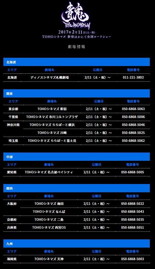 ▼上映版「青鬼 THE ANIMATION」劇場情報▼2017年2月11日(土・祝)TOHOシネマズ新宿ほかにて全国ロー