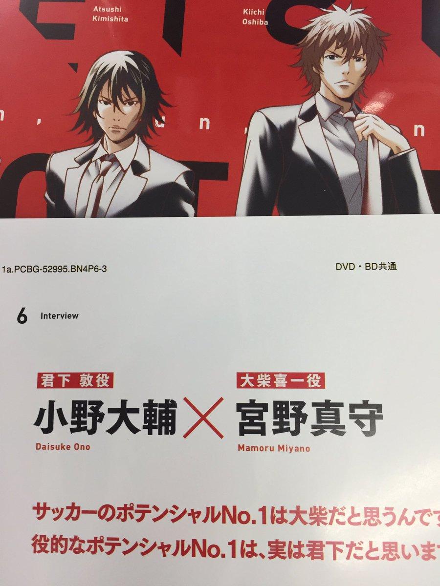 ちなみに5巻のブックレットには、君下敦役小野大輔さんと、大柴喜一役宮野真守さんのスペシャル対談が収録されます。かなり、読
