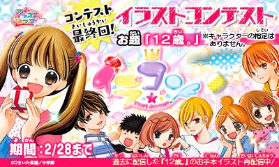 3DS「ちゃおイラストクラブ」イラストコンテスト最終回!お題はまんが「12歳。」♪好きなキャラクターを描いてOK!第12