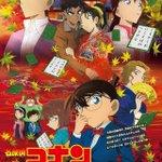 「名探偵コナン」映画新作に意味深なコピーが…!ビジュアル公開 #コナン #conan_movie