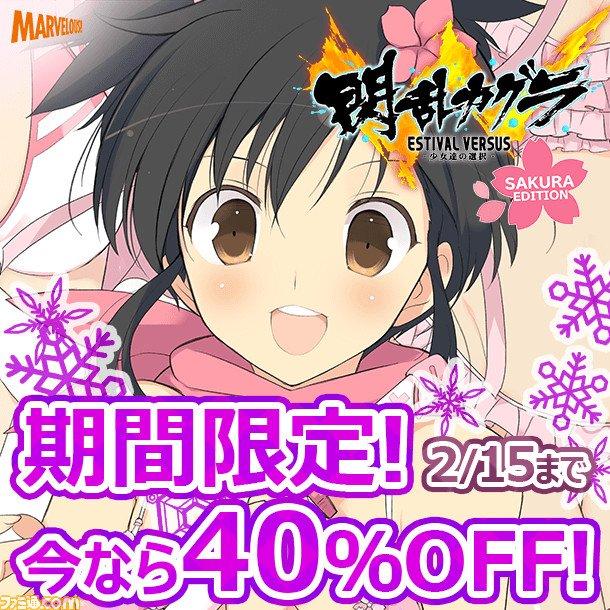 最新作発売記念、PS4『閃乱カグラ ESTIVAL VERSUS -少女達の選択- 桜 EDITION』DL版の40%オ