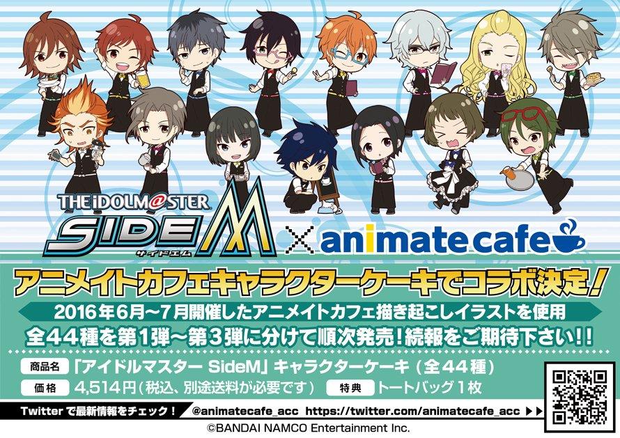 【アニメイトカフェキャラクターケーキ】『アイドルマスター SideM』とアニメイトカフェキャラクターケーキのコラボ決定!
