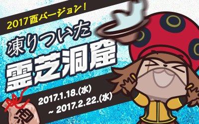 イベントダンジョン「凍りついた霊芝洞窟」2017年酉バージョンがオープン!レベル16以上から入場可能なみんなで遊べるダン