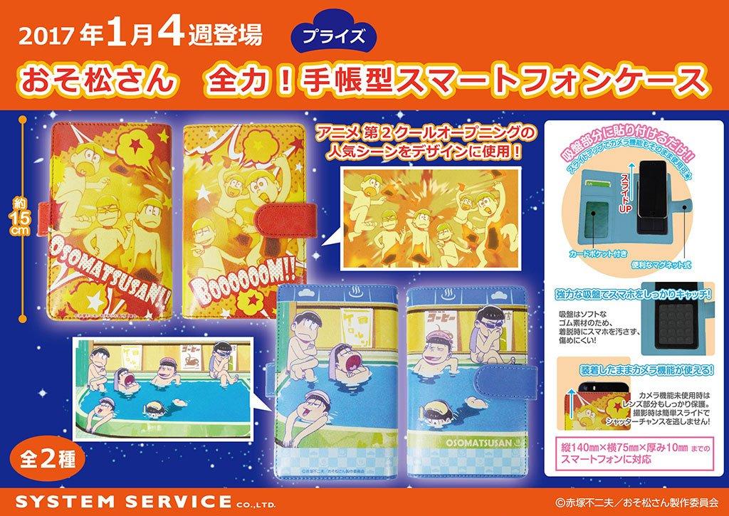 【プライズ】1月4週 おそ松さん「全力!手帳型スマートフォンケース」吸盤式の手帳型ケース。スライドしてカメラ撮影もそのま
