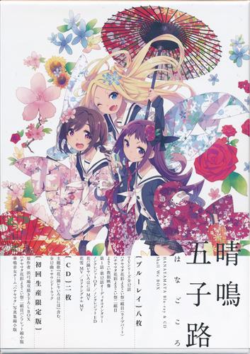 「ハナヤマタ Blu-ray&CD Shall We Box 晴鳴五子路 初回生産限定版」が入荷!これを見て聴い