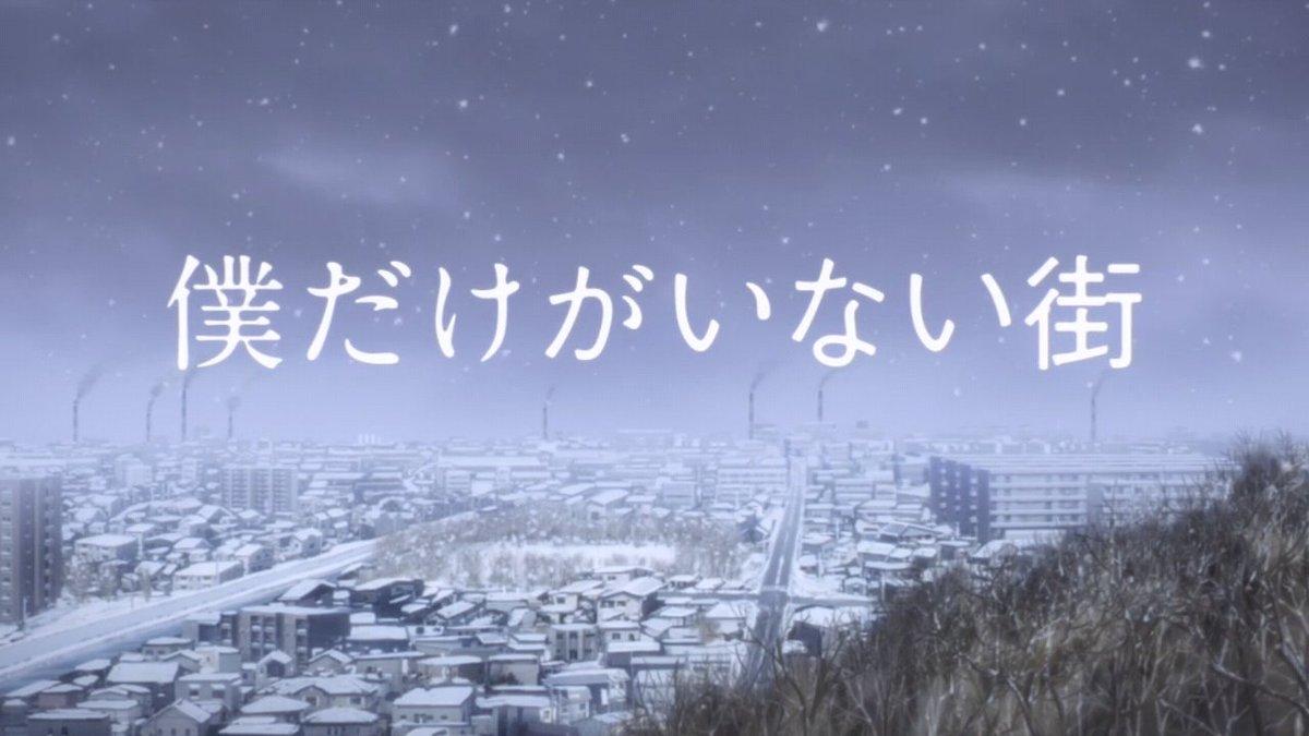 信じるって言うのは信じたいって言う希望の言葉なんだ。好きなアニメ『僕だけがいない街』