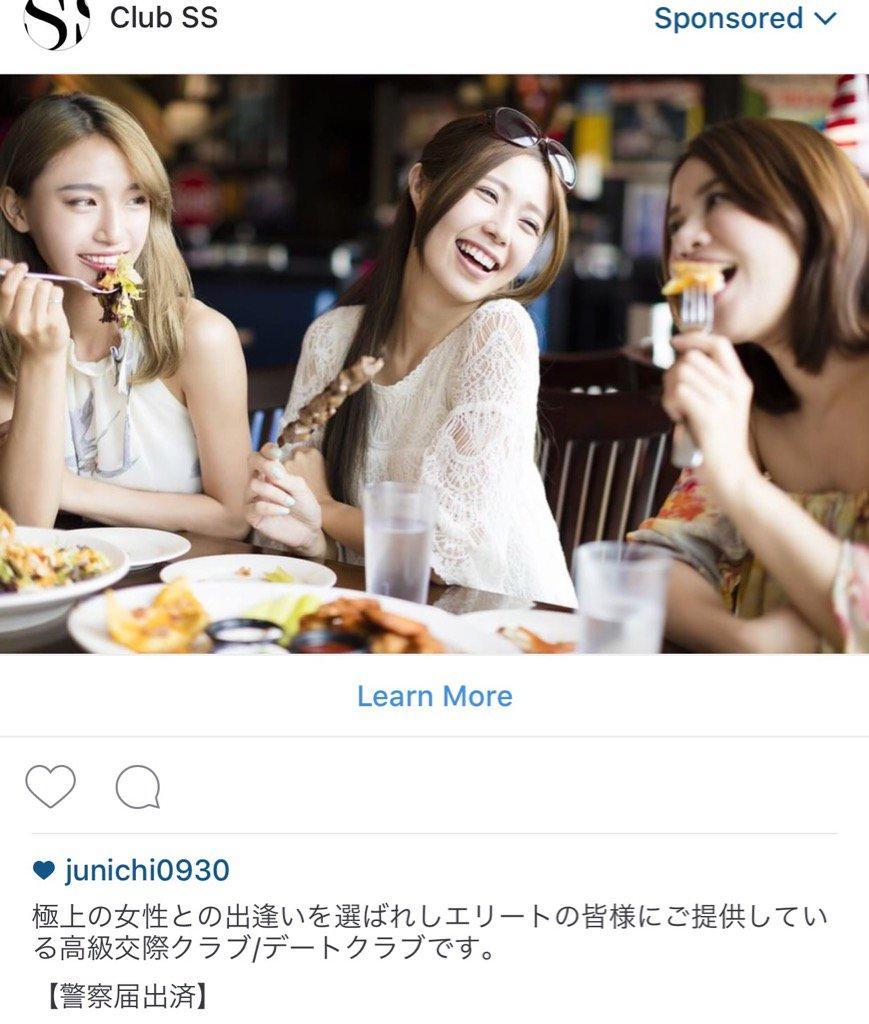 Instagramの広告、全員肘ついて飯食ってるようなオンナしか出せないこの出会い系レベル https://t.co/FrOYOkMNL7